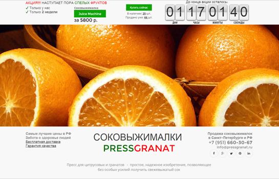 Press Granat MotoCMS-based Website