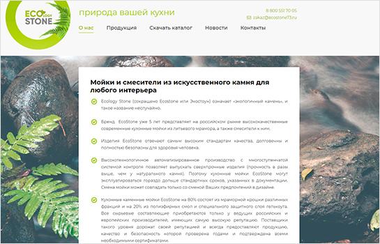 EcoStone MotoCMS-based Website