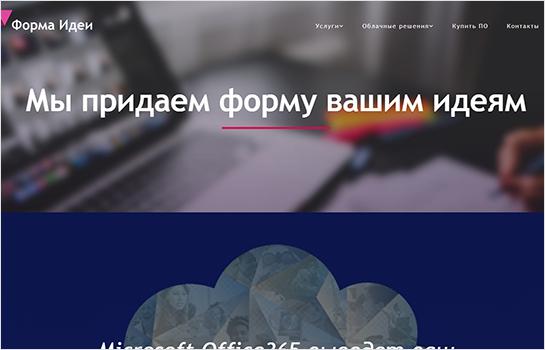 Форма Идеи MotoCMS-based Website