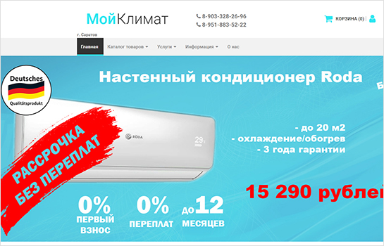 Мой Климат MotoCMS-based Website