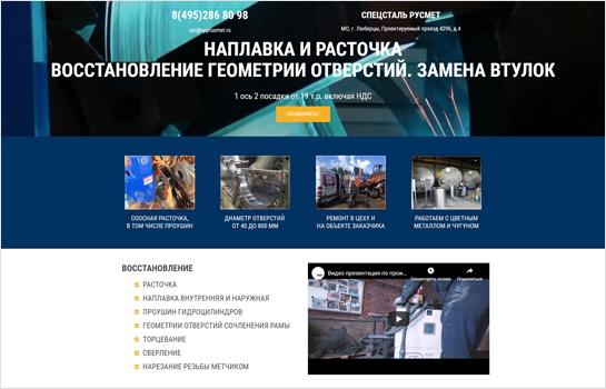 Спецсталь Русмет MotoCMS-based Website
