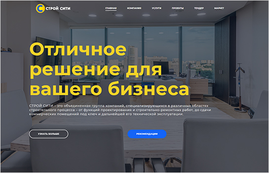 СТРОЙ СИТИ MotoCMS-based Website
