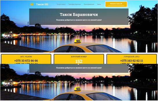 Такси 152 MotoCMS-based Website