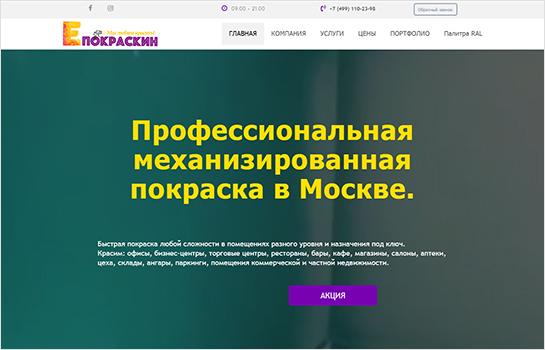 ЕПОКРАСКИН MotoCMS-based Website